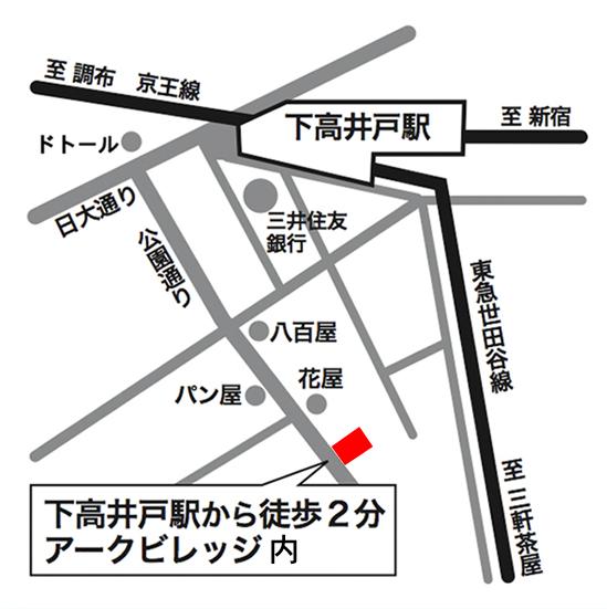 下高井戸駅からアークEnglishまでの地図