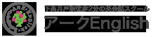 アークEnglish-下高井戸の英会話スクール