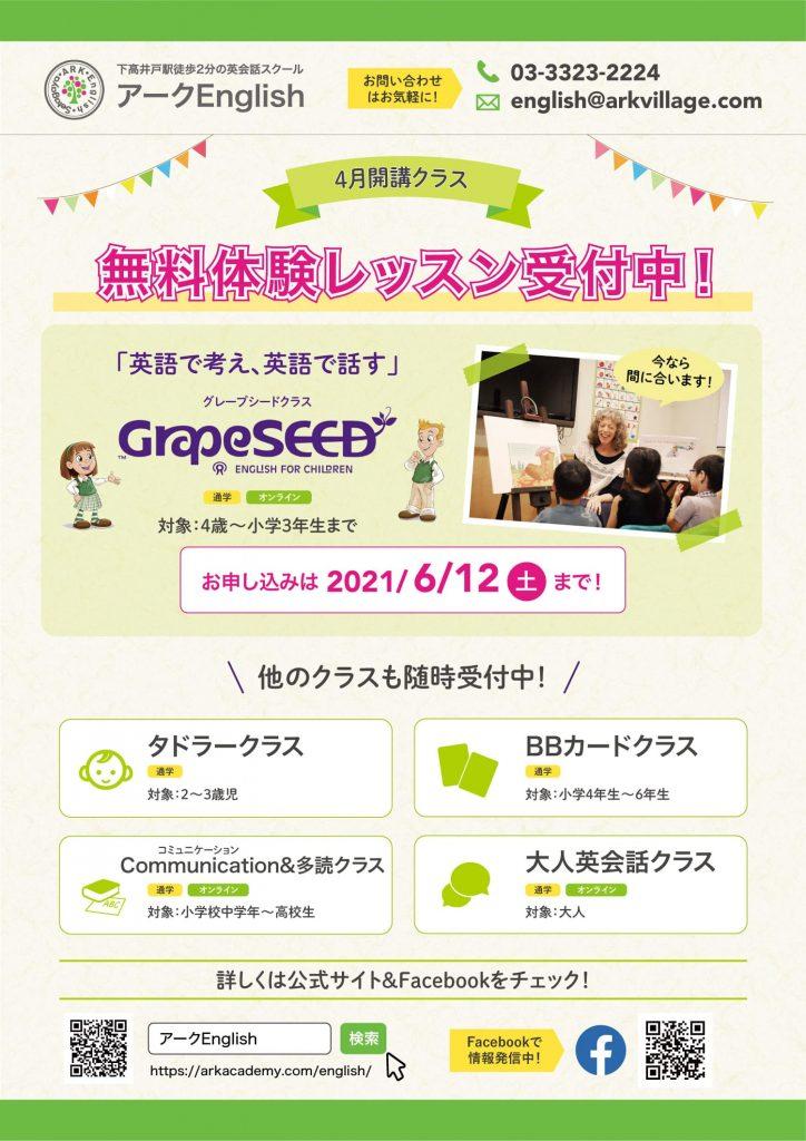 GrapeSEED 無料体験レッスン受付中!