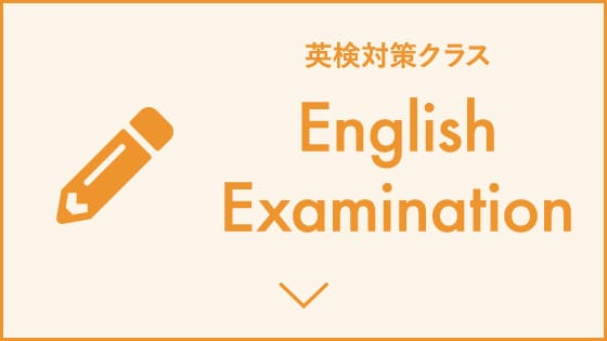 英検受験対策クラス English Exam