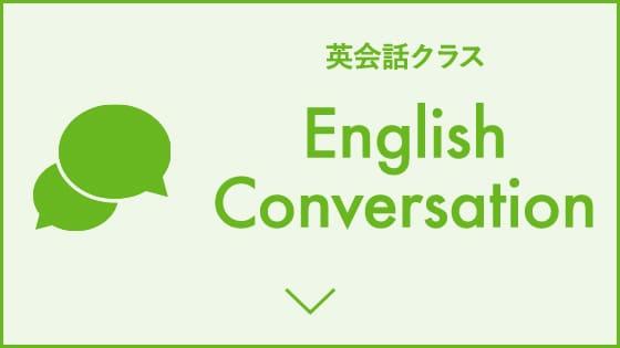英会話クラス English Conversation
