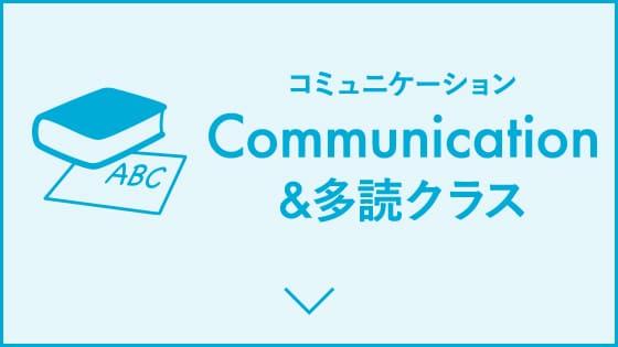 Communication&多読クラス