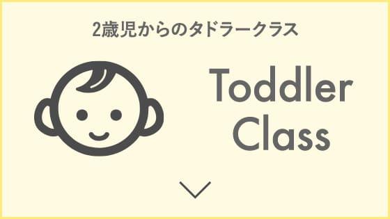 タドラークラス Toddler Class
