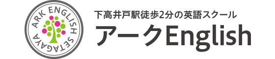 アークEnglish-下高井戸の英語スクール