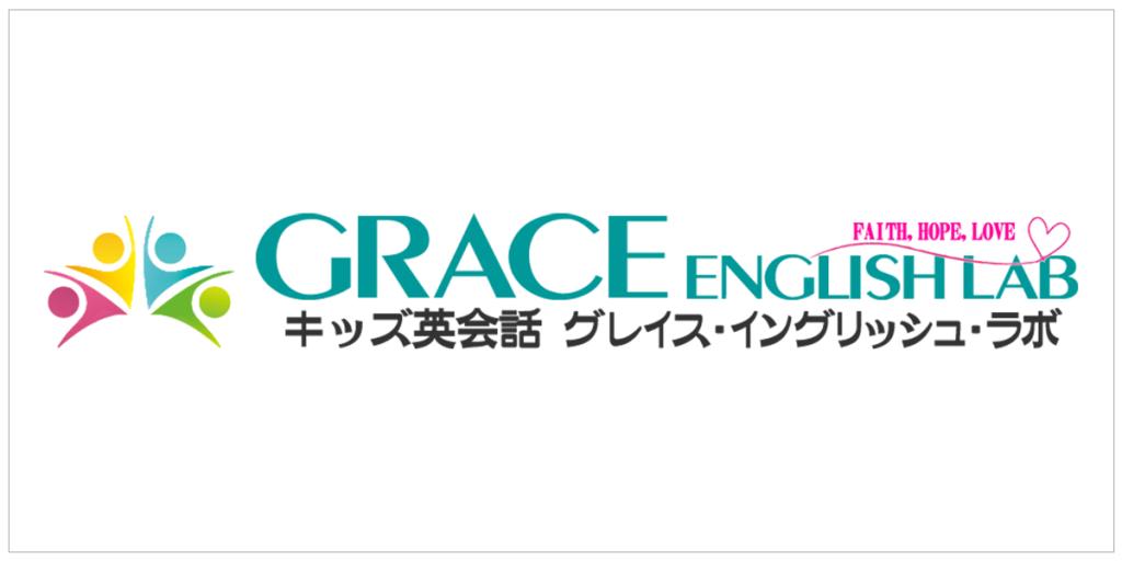 GRACE ENGLISH LAB キッズ英会話 グレイス・イングリッシュ・ラボ
