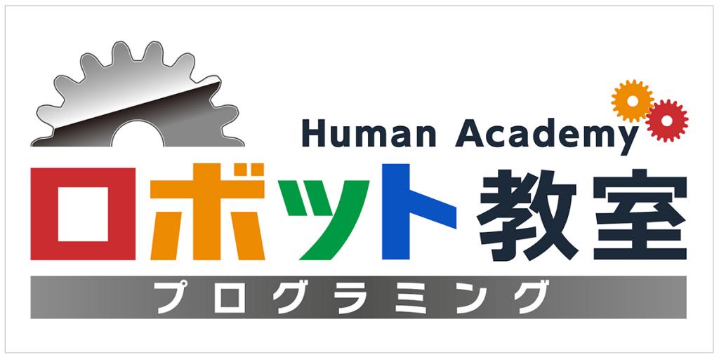 Human Academy ロボット教室 プログラミング